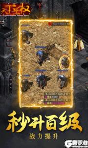 天下王权公益服游戏截图-1