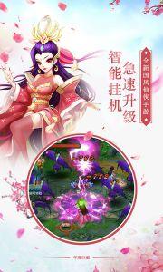 剑羽飞仙最新版游戏截图-4