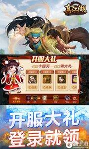 真江湖HD游戏截图-2