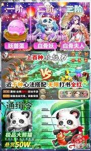 修仙物语公益服游戏截图-3