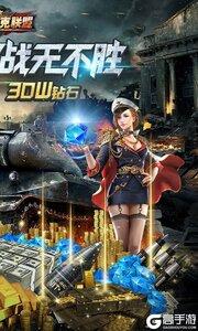 全民坦克联盟下载游戏游戏截图-1
