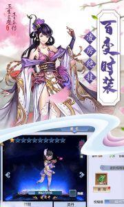 三生三誓青丘传至尊版游戏截图-4