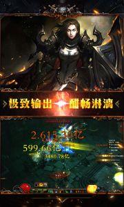 暗黑不朽游戏截图-2