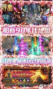 寻秦高爆版游戏截图-2