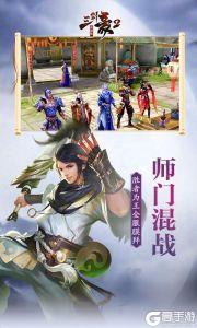 三剑豪II(商城特权)游戏截图-3