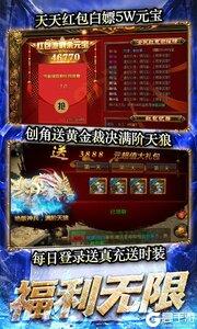 龙城传奇超变合击版游戏截图-4