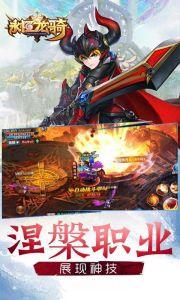 永恒龙骑游戏截图-1