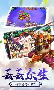 少年悟空傳商城版游戲截圖-3