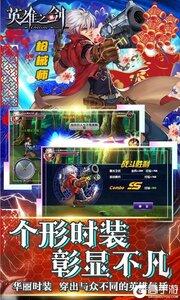 英雄之剑高爆版游戏截图-3