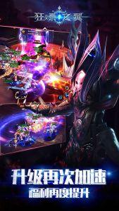 狂暴之翼星耀版游戏截图-3