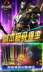 圣剑神域游戏截图-2