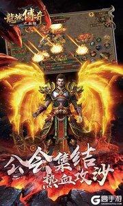 龙城传奇游戏截图-3