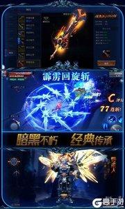 圣剑神域(星耀特权)游戏截图-4