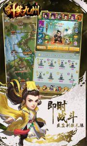 剑笑九州(满V版)游戏截图-0