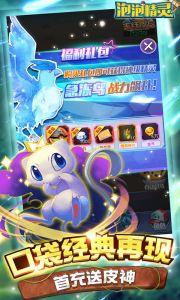 泡泡精灵星耀版游戏截图-2