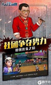 人在江湖飘无限钻石版游戏截图-4
