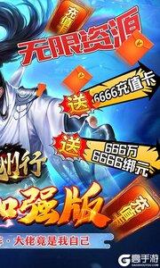 九州行GM无限特权游戏截图-1