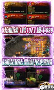 龙之霸业v1.0.0游戏截图-4