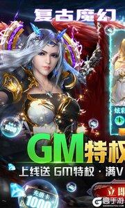 天诀GM无限特权游戏截图-0