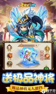 天天怼三国无限钻石版游戏截图-3