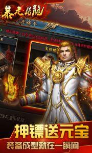 武圣传奇之暴走屠龙游戏截图-4