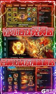 决胜苍穹VIP版游戏截图-4