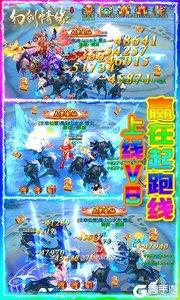 幻剑情缘高爆版游戏截图-2