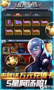 乱世争锋免费GM版游戏截图-2