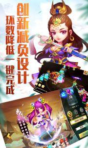 梦回仙游星耀版游戏截图-1