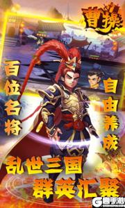 曹操超V版游戏截图-3