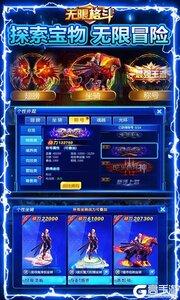 无限格斗(送千元充值)游戏截图-3