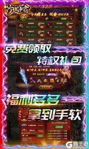 沙城争霸无限钻石版游戏截图-4