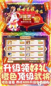 恋三国游戏截图-4
