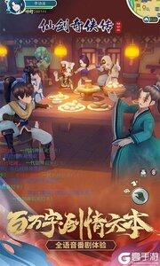 仙剑奇侠传重置版游戏截图-1