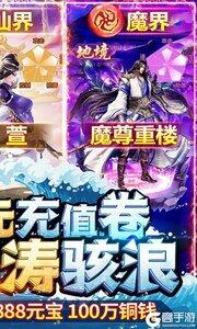 蜀山斗剑游戏截图-1