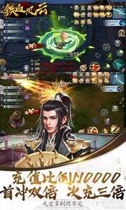 铁血风云BT版游戏截图-2