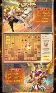 山海仙魔錄星耀版游戲截圖-2