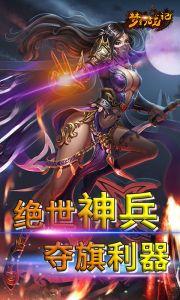 梦幻战记游戏截图-4