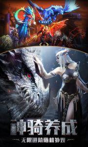 圣剑纪元游戏截图-4