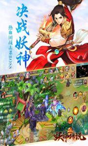 妖神传说BT版游戏截图-2