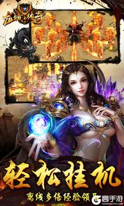 龙城传奇满V合击版游戏截图-4
