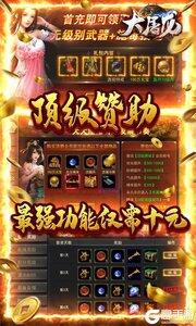 大屠龙最新版游戏截图-2