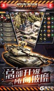 坦克军团游戏截图-3
