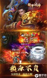 铁甲战神商城版游戏截图-2