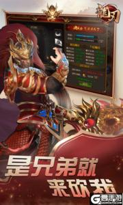 龙刃满V版游戏截图-3