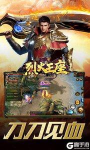 烈火王座游戏截图-2