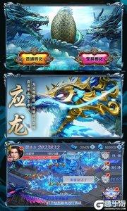 纵剑仙界(送海量连抽)游戏截图-4