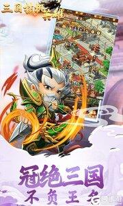 三国挂机英雄安卓版游戏截图-3