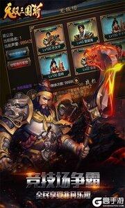 无双三国斩官方版游戏截图-2