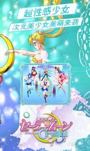 美少女战士crystal游戏截图-3